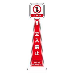 メッセージポール 工事中 立入禁止 TMP-104