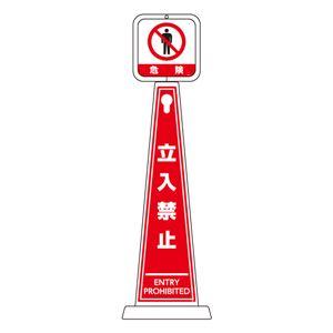 メッセージポール 危険 立入禁止 TMP-105
