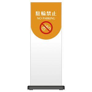 ミセルフラパネル 駐輪禁止 OT210-040