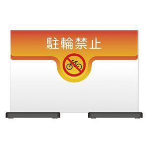 ミセルフラパネル 駐輪禁止 OT221-011