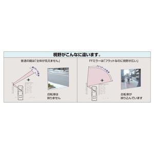 FFミラー車出口(屋外可) FF-16