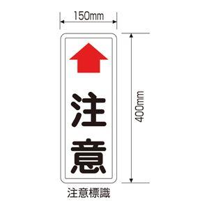 ミラー用注意標識 ↑注意 カーブミラー用 注意板
