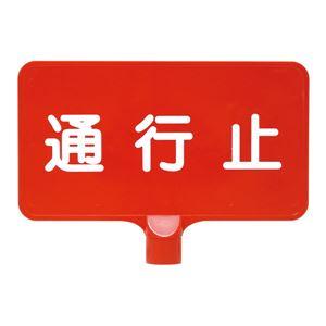(業務用20個セット)三甲(サンコー) カラーサインボード 【横型 通行止】 ABS製 レッド(赤)