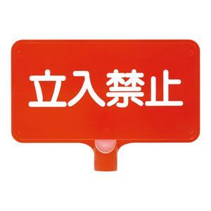 (業務用20個セット)三甲(サンコー) カラーサインボード 【横型 立入禁止】 ABS製 レッド(赤)