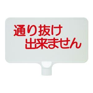(業務用20個セット)三甲(サンコー) カラーサインボード 【横型 通り抜け出来ません】 ABS製 ホワイト(白)