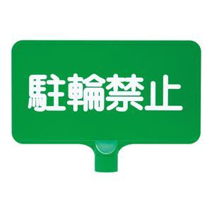 (業務用20個セット)三甲(サンコー) カラーサインボード 【横型 駐輪禁止】 ABS製 グリーン(緑)