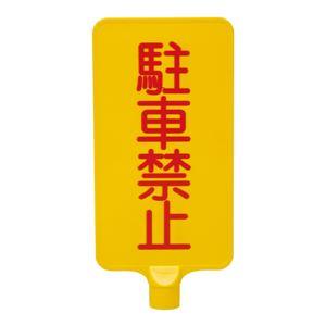(業務用20個セット)三甲(サンコー) カラーサインボード 【縦型 駐車禁止】 ABS製 イエロー(黄)