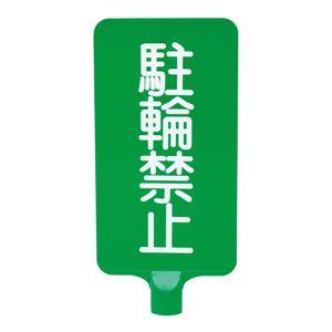 (業務用20個セット)三甲(サンコー) カラーサインボード 【縦型 駐輪禁止】 ABS製 グリーン(緑)