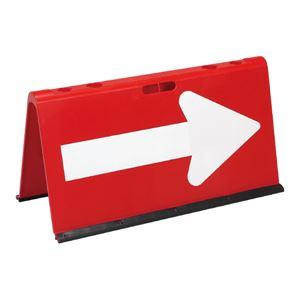(業務用4個セット)三甲(サンコー) 山型方向板N 【赤白】 ABS製 段積み可 レッド(赤)