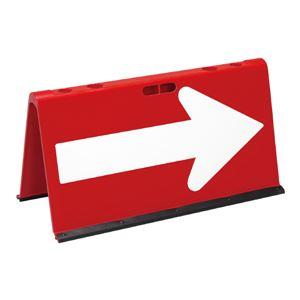 (業務用4個セット)三甲(サンコー) 山型方向板N 【赤白 全面反射】 ABS製 段積み可 レッド(赤)
