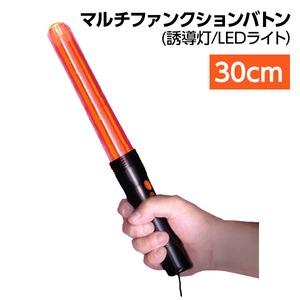 マルチファンクションバトン(誘導灯/LEDライト) 全長:35cm 曲げ強度:1088kgf 全天候型 高硬度高ABS樹脂使用