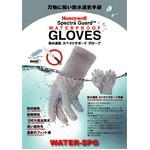 防水通気手袋(スペクトラガードグローブ) 100%完全防水 〔耐切創性 耐摩耗性 防水性が必要な作業用〕