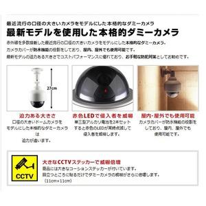 ドーム型ダミーカメラ 【屋内/屋外可】 ABTECK-038 〔防犯/万引き・不正行為の威嚇〕