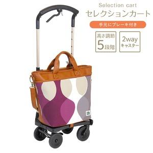 セレクションカート/ショッピングカート 【マラガ】 北欧柄 バッグ取り外し可 4輪 手元ブレーキ&駐車ロック付き