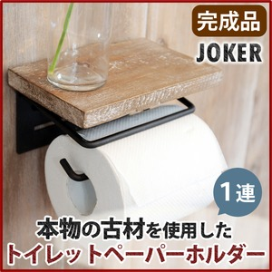トイレットペーパーホルダー JOKER 【1連】 木製/杉古材 スチール 木目調 【完成品】