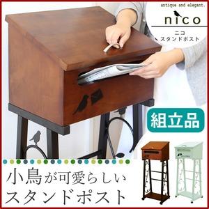 郵便受け(メールボックス/スタンドポスト) nico 高さ102cm アルファベットシール/ラック付き BR/BK ブラウン×ブラック