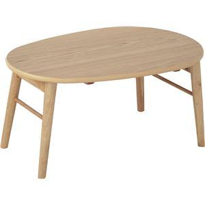 たまご型折りたたみテーブル(ローテーブル/コーヒーテーブル) flan 木製 幅75cm ナチュラル 【完成品】 - 拡大画像