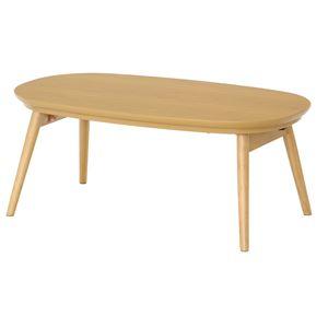 折れ脚こたつテーブル アイビス 本体 【楕円形/オーバル型】 幅90cm×奥行50cm 木製 NA ナチュラル 【完成品】 - 拡大画像