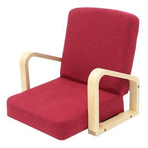 折りたたみ座椅子(フロアチェア) Rac 肘付き 紅 レッド(赤) 【完成品】