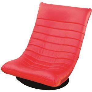 リラックスチェア(座椅子/フロアチェア) ワルツ 合成皮革(合皮) レッド(赤) 【完成品】 - 拡大画像