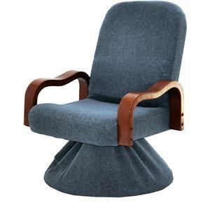 回転高座椅子(3段階リクライニングチェア) 撫子 肘付き 紺鼠色 【完成品】