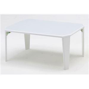 シンプル 折りたたみテーブル/ローテーブル 【ホワイト】 幅75cm 鏡面仕上げ