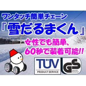 ワンタッチ簡単チェーン 雪だるまくん スノーチェーン9mm タイヤサイズ 235/60-16 215/65-16 他
