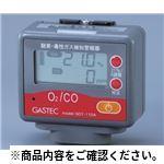 酸素毒性ガス検知警報器GOT-110A2 ガス発生器・ガス濃度計