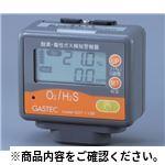 酸素毒性ガス検知警報器GOT-110B2 ガス発生器・ガス濃度計