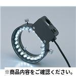 実体顕微鏡用LED照明装置 ダブルE 顕微鏡