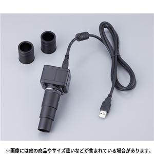 顕微鏡モニターカメラ MIC-142 顕微鏡関連機器 - 拡大画像