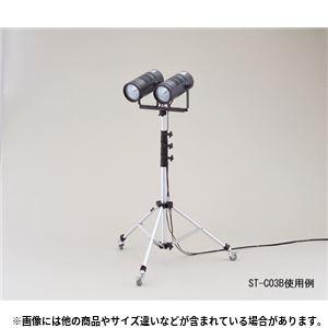 三脚スタンド 2灯用 ST-C03B ルーペ・ライト関連商品の写真1