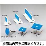 耐震マット付金具PS-3 防災機器