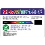 ストレスチェックカード・SC2 【100枚セット】