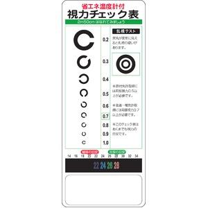 省エネ温度計付き視力チェック表 【100個セット】