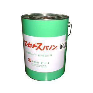 タセト スパノン 4KG K-100 #548851