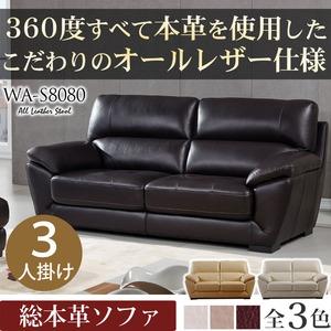 贅沢な総本革張りソファー 3人掛け ダークブラウン 幅196cm 『WA-S8080』 オールレザー ハイバック 肘付き