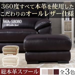 【単品】贅沢な総本革張りスツール ダークブラウン 幅65cm×奥行45cm×高さ40cm 『WA-S8080』 オールレザー オットマン