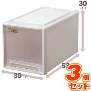 (3個セット)クローゼット収納/衣装ケース【幅30cm×高さ30cm】スリム『Fitsフィッツケース』日本製
