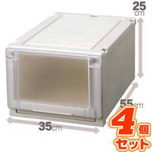 (4個セット) 収納ボックス/衣装ケース 『Fits フィッツユニットケース』 幅35cm×高さ25cm 日本製