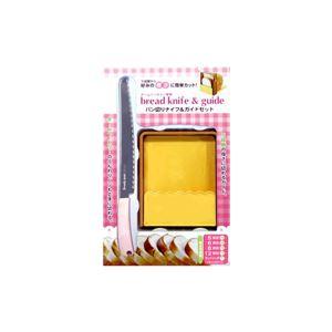 パン切り包丁&食パンカットガイドセット 【厚さ5段階調整可】 波刃形状 日本製 『貝印』