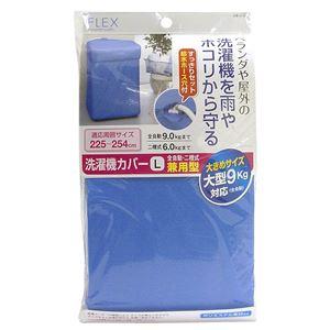 洗濯機カバー/雨除け 【Lサイズ/全自動・二槽式 兼用型】 ポリエステル製 給水ホース穴付き 日本製