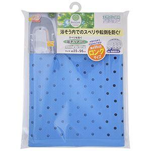 浴槽マット/滑り止めマット 【ロング】 35cm×96cm ブルー 表面エンボス加工 大型浴槽対応