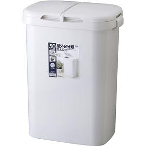 フタ付き分類ゴミ箱/ダストボックス【屋外用/計50L】中仕切り付き日本製『HOME&HOME』グレー