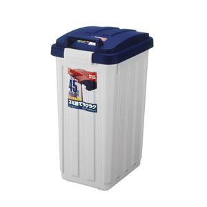 フタ付きゴミ箱/ダストボックス 【室内・屋外兼用/45L】 ブルー(青) 大型ハンドル/ロック付き カラー分別