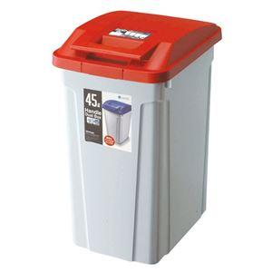 屋外用分別ゴミ箱/ダストボックス 【45L】 レッド(赤) 大型ハンドル/ロック/ふた付き 日本製 - 拡大画像