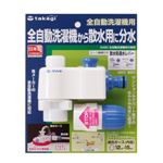全自動洗濯機用分岐栓(便利グッズ) 適合ホース(内径):12~15mm 日本製 〔散水 水やり〕
