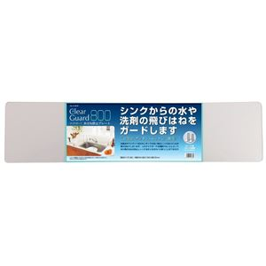 クリアガード(水はね防止プレート/キッチングッズ) 幅80cm×高さ19cm 日本製 - 拡大画像