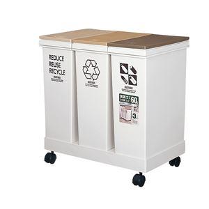 資源ゴミ分別ワゴン/ゴミ箱 【ヨコ型】 3分別 ベージュ 容量:計60L/20L×3個 キャスター付き台セット