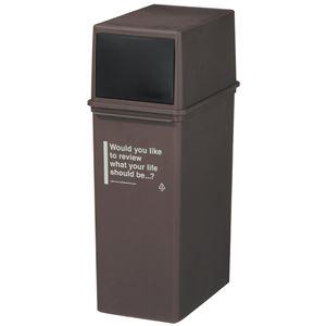 カフェスタイル ゴミ箱/ふた付きダストボックス 【ブラウン 深型 25L】 幅22.5cm フロントオープンタイプ スタッキング可 日本製